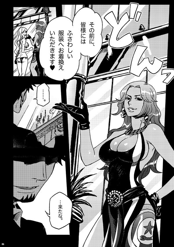 Have 18 one piece hentai manga theme, very