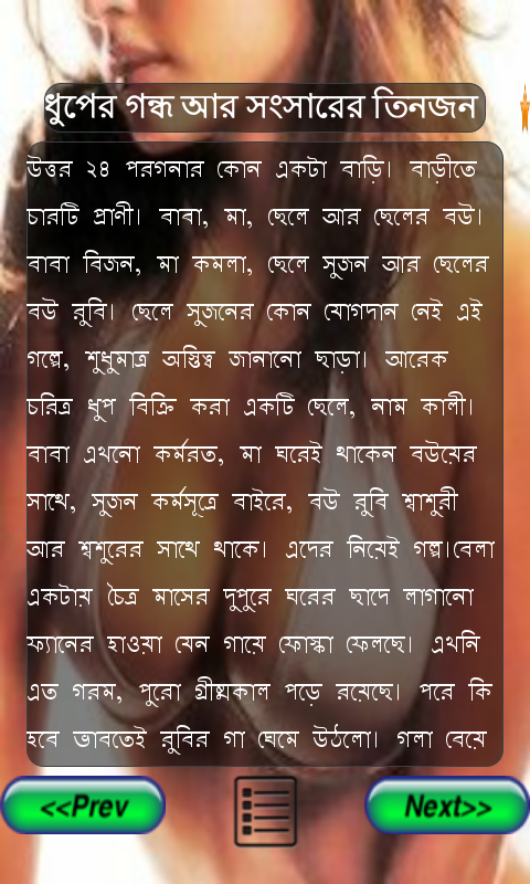 Real sex story in bengali