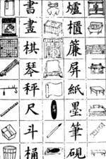 best of Orgin asian Word